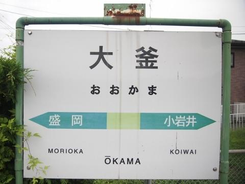 田沢湖線 大釜