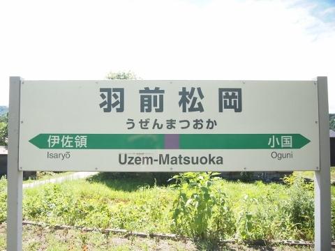 米坂線 羽前松岡