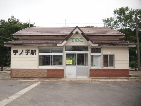 米坂線 手ノ子