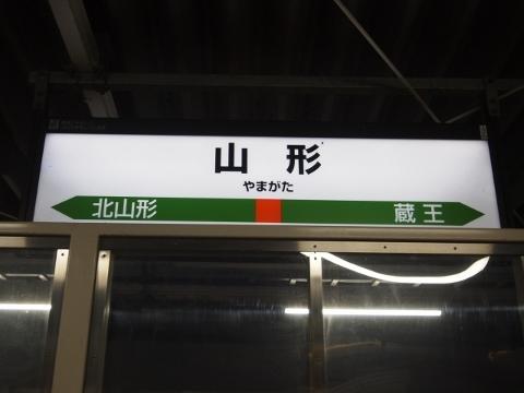 奥羽本線 山形