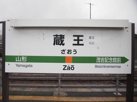 奥羽本線 蔵王