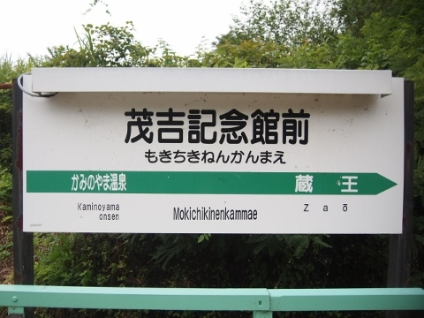 奥羽本線 茂吉記念館前