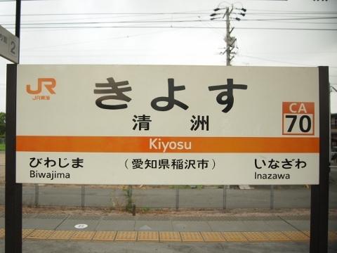 東海道本線 清洲