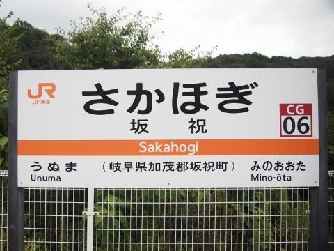 高山本線 坂祝