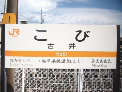 高山本線 古井