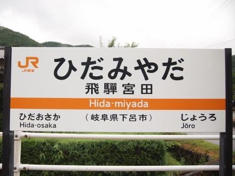 高山本線 飛驒宮田