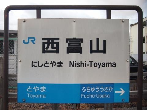 高山本線 西富山