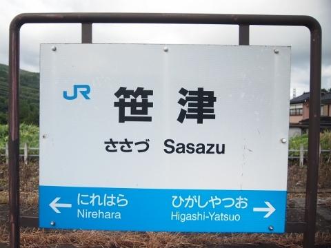 高山本線 笹津
