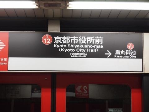 京都市営地下鉄東西線 京都市役所前