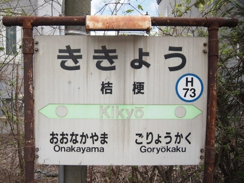函館本線 桔梗