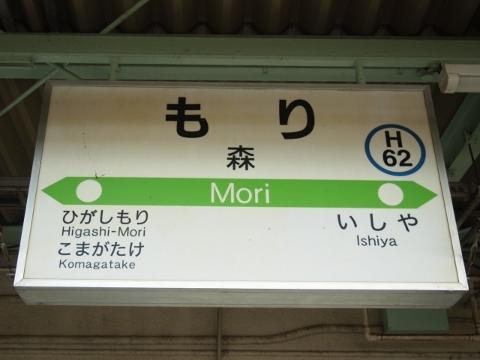 函館本線 森