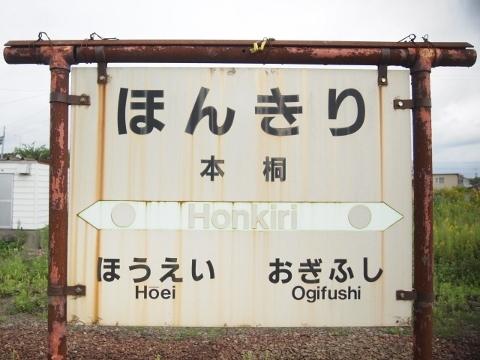 日高本線 本桐