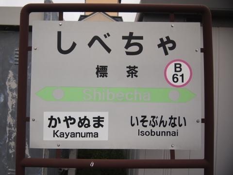 釧網本線 標茶
