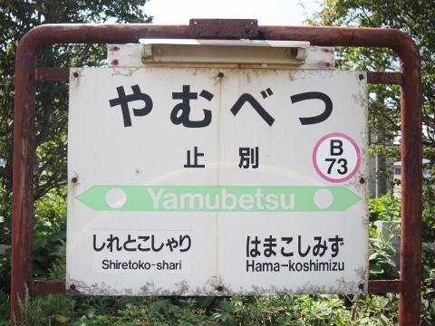 釧網本線 止別