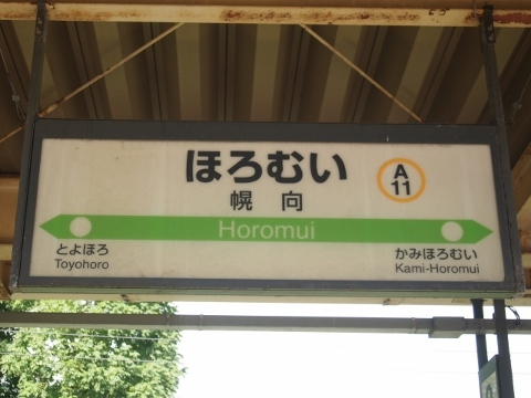 函館本線 幌向
