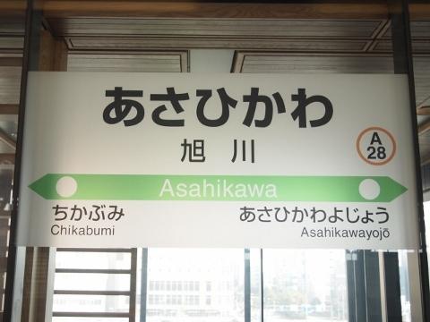 函館本線 旭川