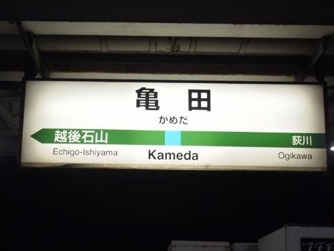信越本線 亀田