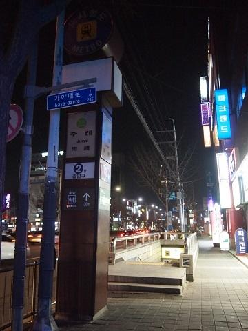 〔韓国〕釜山都市鉄道2号線 周礼