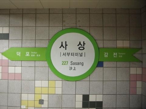 〔韓国〕釜山都市鉄道2号線 沙上