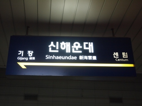 〔韓国〕東海線 新海雲台