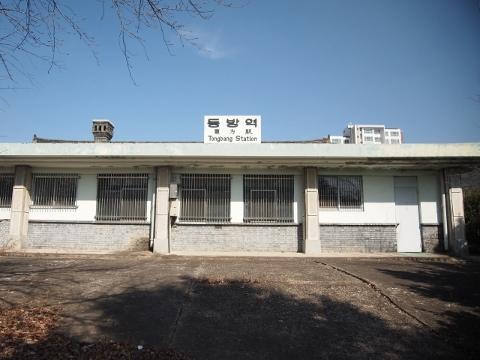 〔韓国〕東海線 東方(旅客扱い廃止)
