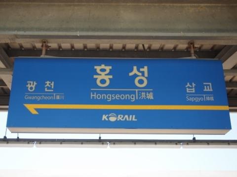 〔韓国〕長項線 洪城