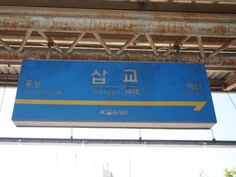 〔韓国〕長項線 挿橋