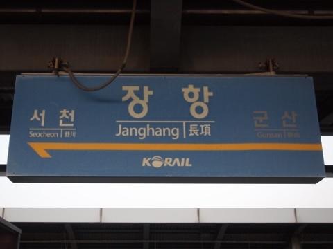 〔韓国〕長項線 長項