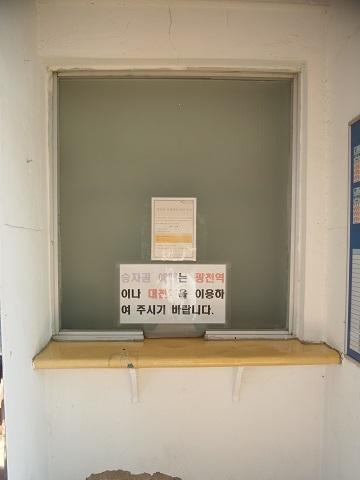 〔韓国〕長項線 青所