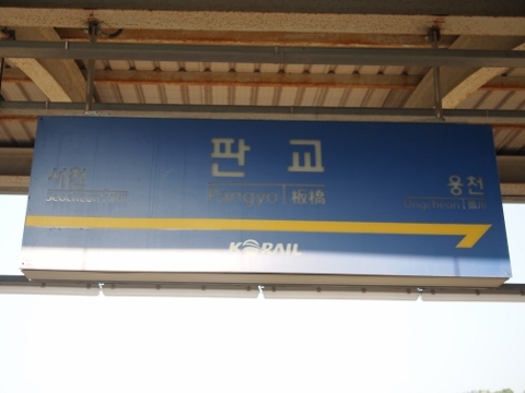 〔韓国〕長項線 板橋
