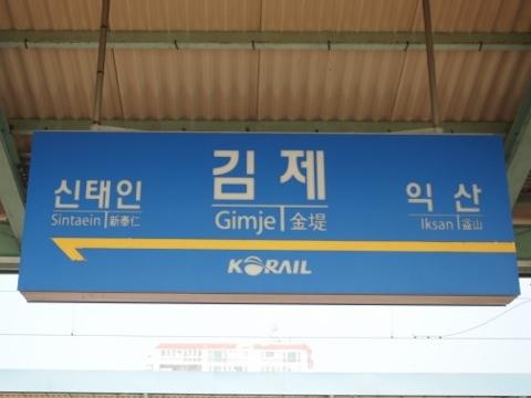 〔韓国〕湖南線 金堤