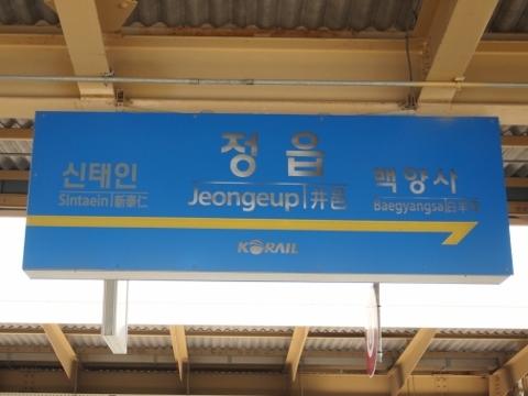 〔韓国〕湖南線 井邑