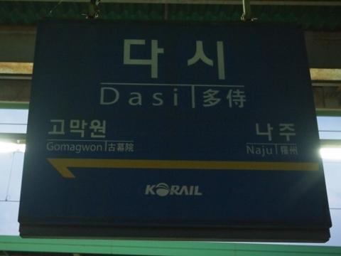 〔韓国〕湖南線 多侍