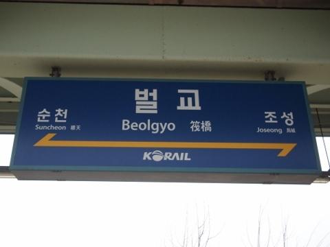 〔韓国〕慶全線 筏橋