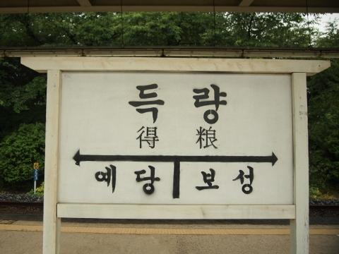 〔韓国〕慶全線 得粮