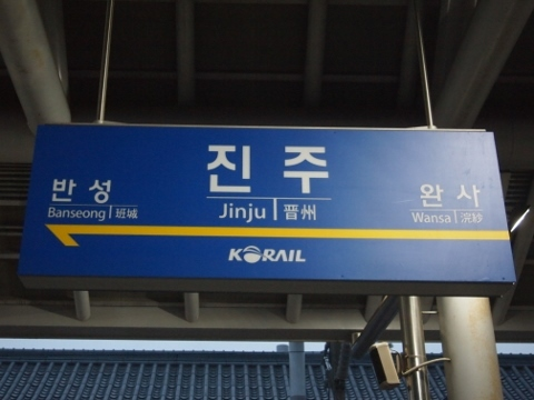 〔韓国〕慶全線 晋州