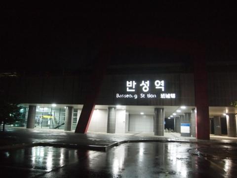 〔韓国〕慶全線 班城