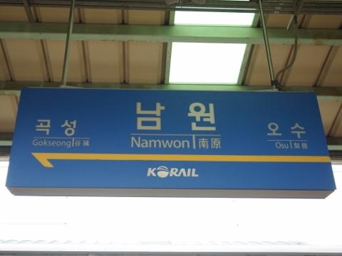 〔韓国〕全羅線 南原