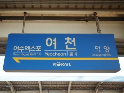 〔韓国〕全羅線 麗川