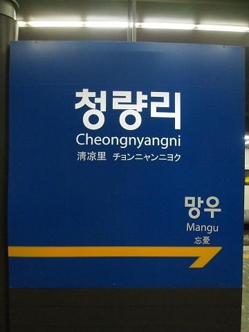 〔韓国〕中央線 清凉里