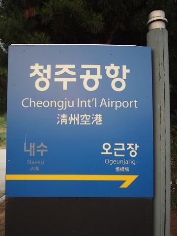 〔韓国〕忠北線 清州空港