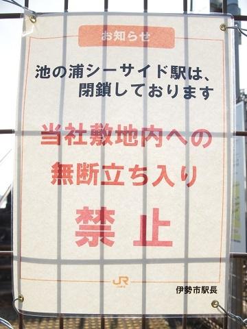 参宮線 (臨)池の浦シーサイド(廃止)