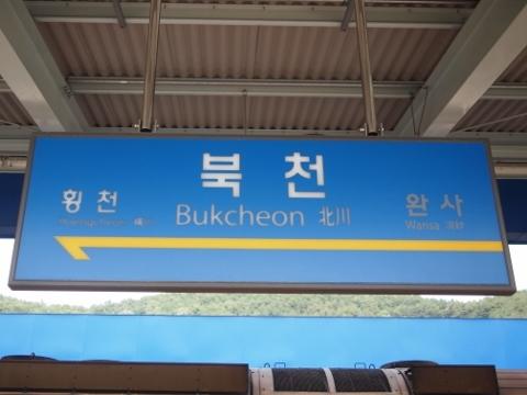〔韓国〕慶全線 北川