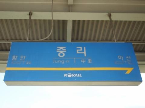 〔韓国〕慶全線 中里