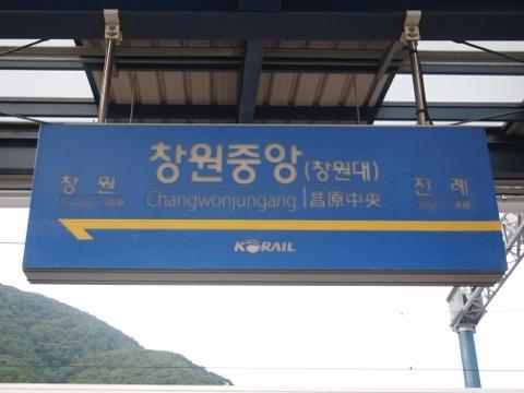 〔韓国〕慶全線 昌原中央