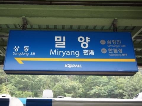 〔韓国〕京釜線 密陽