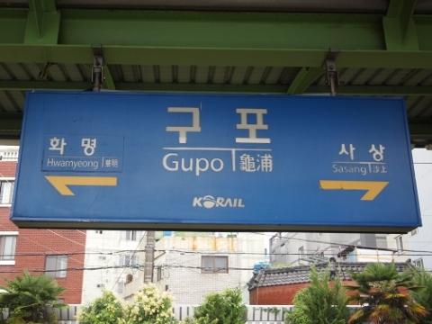 〔韓国〕京釜線 亀浦