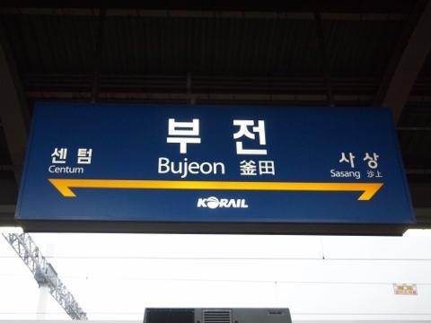 〔韓国〕東海線 釜田