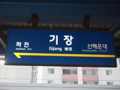 〔韓国〕東海線 機張