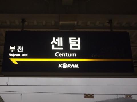 〔韓国〕東海線 センタム
